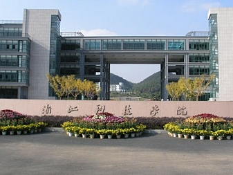 Zhejiang University of Science and Technology, Hangzhou